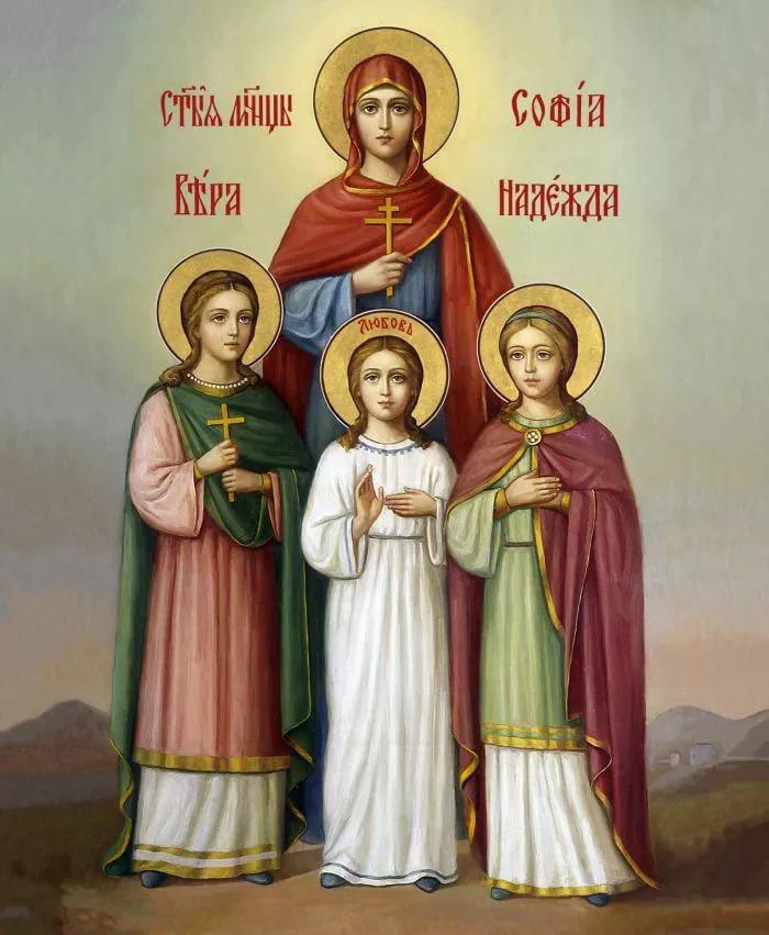 Картинки вера надежда любовь и их мать софия